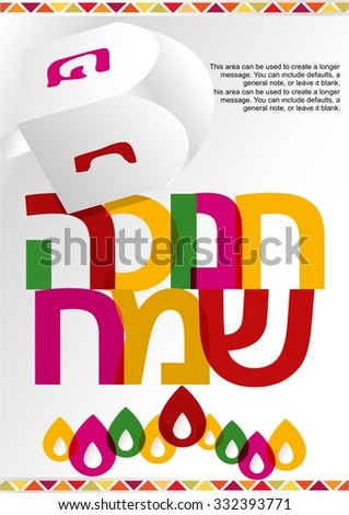 Happy Hanukkah invitation card with candles lights.