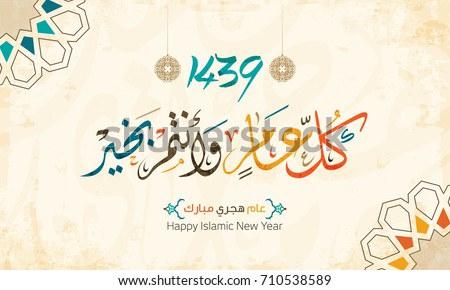 Happy Hijri Year vector in Arabic calligraphy 2