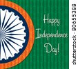 Happy Independence Day India card in vector format. - stock vector