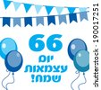 Happy independence day of Israel. Text in Hebrew - Israel 66 years Happy Independence! - stock photo