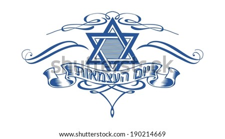Happy Israeli independence day - stock vector