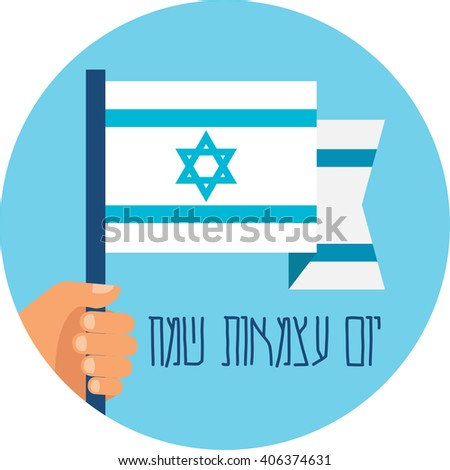 Happy Israeli independence day. Hand holding a flag. happy independence day in hebrew - stock vector