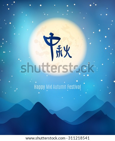 Happy Mid Autumn Festival background with Moon and night sky.  Mid Autumn Festival (Chuseok). Vector illustration - stock vector