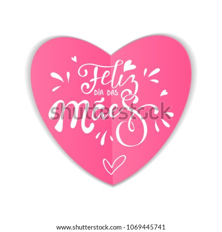 Happy mothers day brazilian portuguese greeting stock vector 2018 happy mothers day in brazilian portuguese greeting card with typographic design lettering m4hsunfo