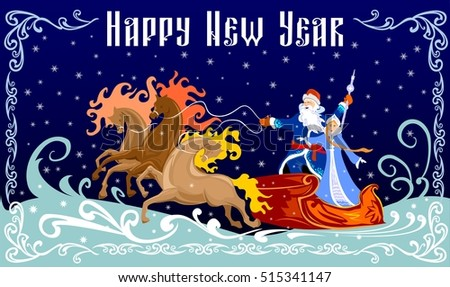 Happy new year card russian santa stock vector 2018 515341147 happy new year card russian santa stock vector 2018 515341147 shutterstock m4hsunfo Image collections