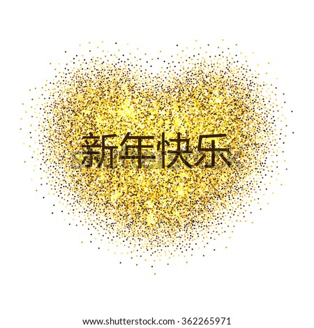 Happy New Year! Chinese New Year. Inscription. Background cloud in the form of a heart. Hieroglyph. Illustration. Image. Vector. - stock vector