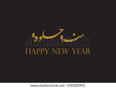 Happy New Year Greeting Card In Traditional Arabic Calligraphy Type