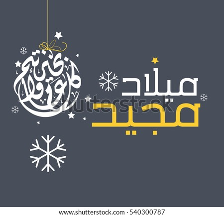 Exceptional Happy New Year Greeting Card In Traditional Arabic Calligraphy Used In The  New Yearu0027s Celebrations,