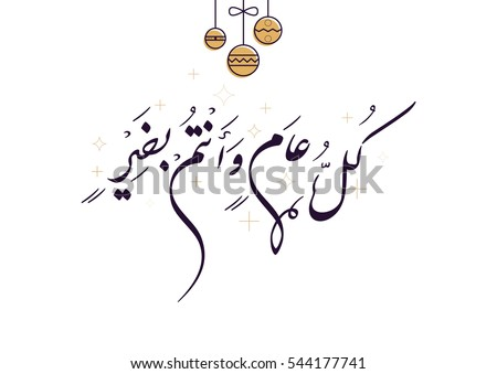 Arabic typography stock images royalty free images vectors happy new year greeting card in traditional arabic calligraphy used in the new years celebrations stopboris Gallery