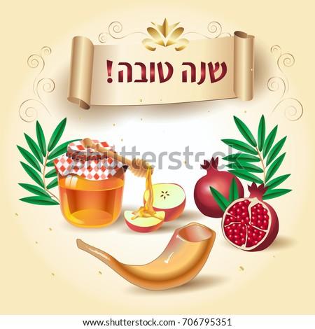 Happy new year rosh hashanah greeting stock vector hd royalty free rosh hashanah greeting card jewish new year text shana m4hsunfo Choice Image