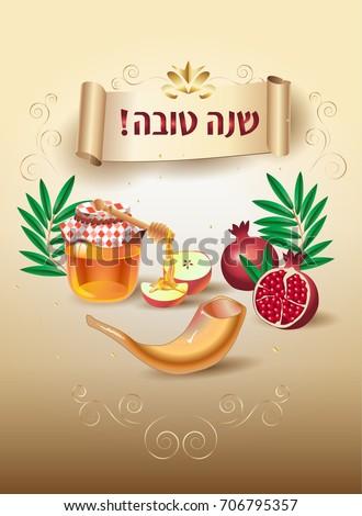 Happy new year rosh hashanah greeting stock photo photo vector rosh hashanah greeting card jewish new year text shana m4hsunfo