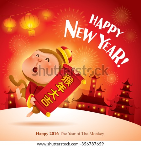 Happy New Year! The year of the monkey. Chinese New Year 2016.  Translation : An auspicious year of the monkey.  - stock vector