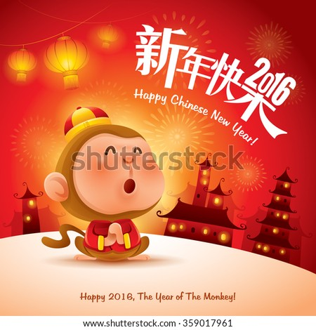 Happy New Year! The year of the monkey. Chinese New Year 2016. Translation : (title) Happy New Year. - stock vector
