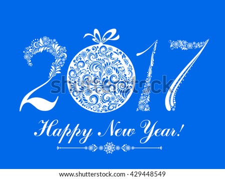 Happy new year 2017! Vintage card. Celebration blue background with Christmas ball and place for your text. Vector Illustration