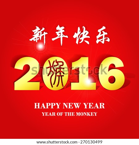 Happy New Year 2016 Year with Chinese symbol of the Monkey ( Translation: Happy New Year. )  - stock vector