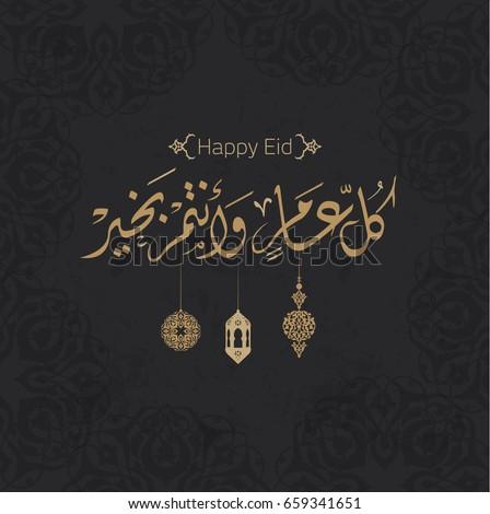 Happy eid eid mubarak greeting card stock vector royalty free happy of eid eid mubarak greeting card in arabic calligraphy m4hsunfo