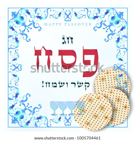 Happy passover holiday hebrew lettering greeting stock vector happy passover holiday hebrew lettering greeting card with decorative ornamental frame four wine m4hsunfo Image collections