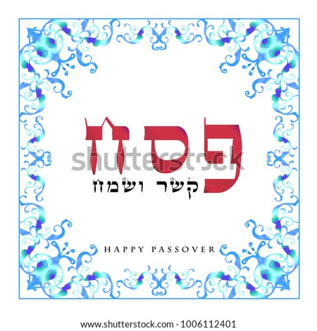 Happy passover holiday translate hebrew lettering stock photo photo happy passover holiday translate from hebrew lettering jewish holiday greeting card with decorative ornamental m4hsunfo Image collections