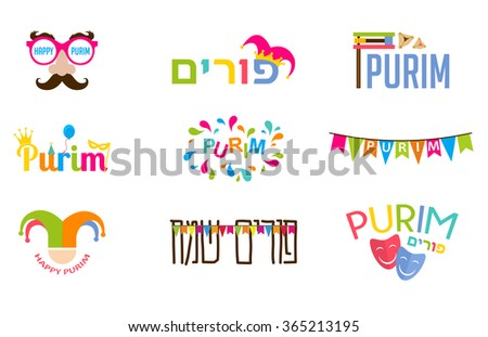happy purim (hebrew and english) - stock vector