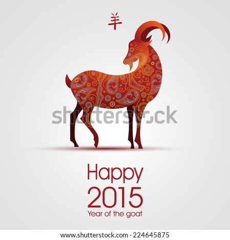 Happy 2015, year of the goat, eps10 vector - stock vector