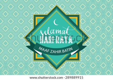 hari raya emblem vector/illustration with malay words that translates to Wishing you a joyous Hari Raya, forgive me from within and outside - stock vector