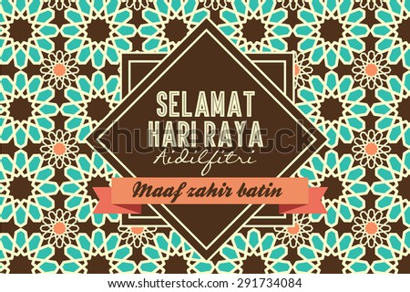 Hari Raya Greeting Template Malay Words Vector 291734084 – Words Template
