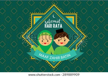 hari raya template vector/illustration with malay words that translates to Wishing you a joyous Hari Raya, forgive me from within and outside - stock vector