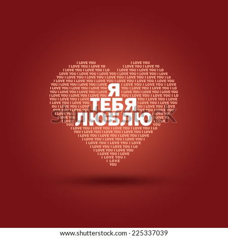 Logo Russian Love Words 118