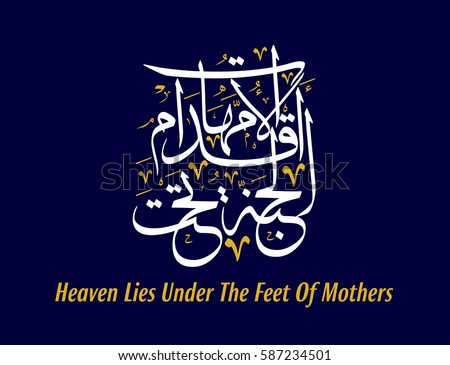 Famous Islamic Symbols