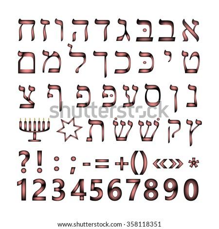 14 Best Hebrew language images in 2019 - pinterest.com