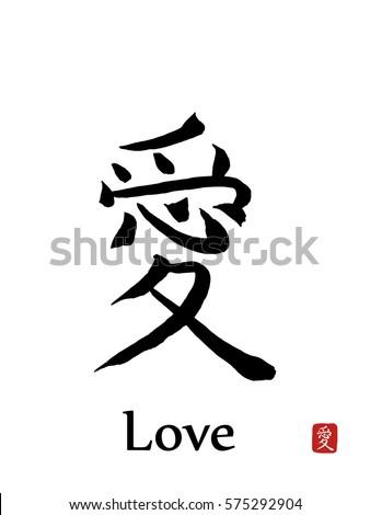 Hieroglyph Japan Translate Love Vector Japanese Stock Vector