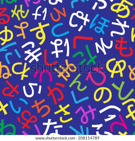 Hiragana Japanese Syllbary Seamless Pattern - stock vector