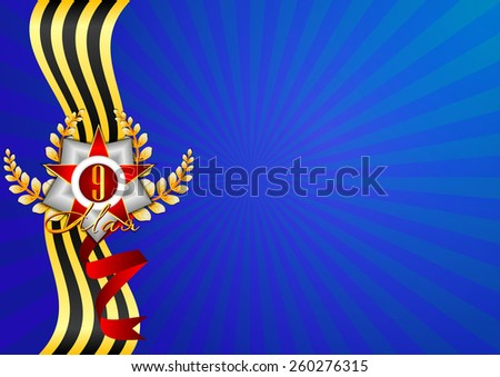 Holiday background in blue with Georgievsky ribbon and star with date 9 inside on Victory Day. May 9 in russian. Vector illustration - stock vector