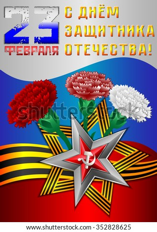 Holiday card with Georgievsky star and ribbon with carnations on Russian flag for February 23 or May 9. Russian translation: 23 February, Happy Defender of the Fatherland day. Vector illustration - stock vector