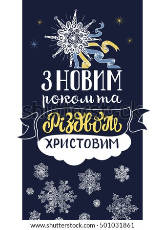 Christmas Ukrainian Stock Images, Royalty-Free Images & Vectors ...