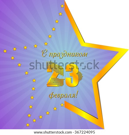 Holiday greeting card with stylized star and greeting inside for February 23 or May 9 on striped blue and white background. Russian translation: Happy holiday 23 February. Vector illustration - stock vector