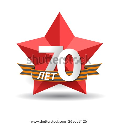 Holiday - 9 may. Victory day. Anniversary of Victory in Great Patriotic War. Vector banner with the inscription in Russian: 70 years - stock vector