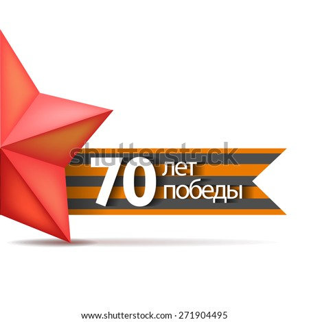 Holiday - 9 may. Victory day. Anniversary of Victory in Great Patriotic War. Vector banner with the inscription in Russian: 70 years of victory - stock vector