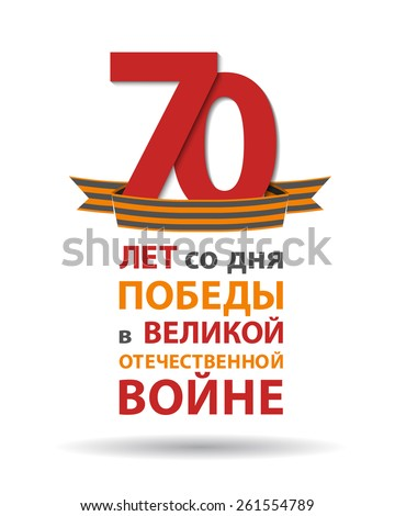 Holiday 9 may. Victory day.  Vector typographic banner with the inscription in Russian: the 70th anniversary of Victory in Great Patriotic War - stock vector