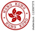 Hong Kong stamp - stock vector