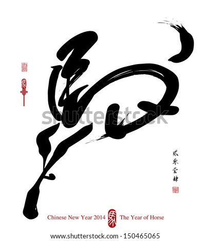 Horse Calligraphy, Chinese New Year 2014. Translation: Horse - stock vector