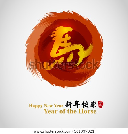 Horse calligraphy design for year of the horse.  - stock vector
