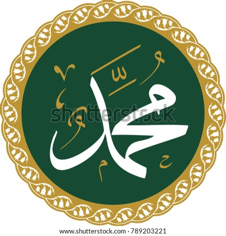 Hz. Muhammad (SAV) calligraphic writing can be used for congratulations on the occasion of the Islamic blessed day, printed in desired sizes. It is absolutely found in places of worship and houses.