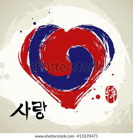 I love Korea. Korean national identity symbol. Red and blue heart shape. Asian yin yang sign composition. Hand drawn with ink. Korean word 'Love'. Stamp 'Korea'. Dry brush stroke. Vector illustration - stock vector