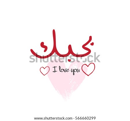 Love you arabic calligraphy pink heart stock vector I love you calligraphy
