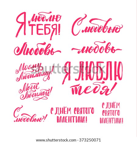 I Love You. With love. Love. Happy Valentine's Day. Russian Language Calligraphy Card for Happy Valentine's Day. Declaration of Love for a Loved One. - stock vector