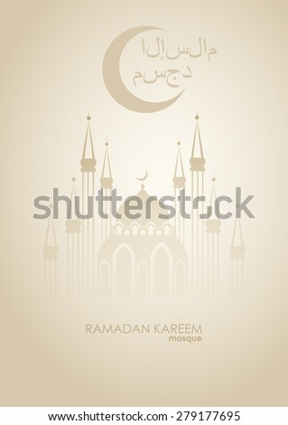 Illuminated arabic lantern on mosque silhouetted shiny brown background for holy month of muslim community Ramadan Kareem. - stock vector