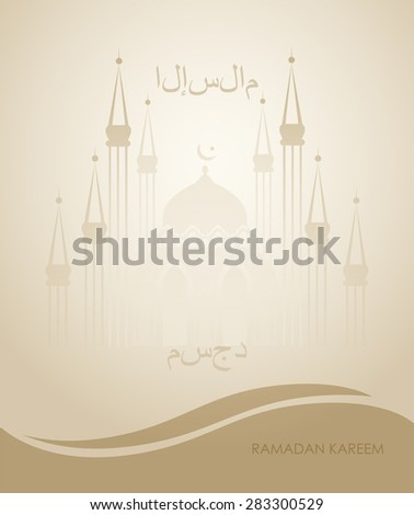 Illuminated arabic lantern on mosque silhouetted shiny brown background for holy month of muslim community Ramadan Kareem. desert wind - stock vector