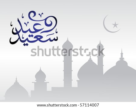 illustration, creative islamic holly background - stock vector