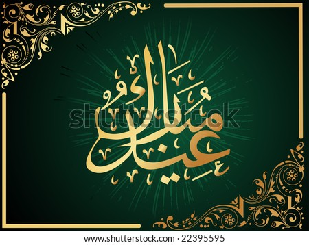 illustration, creative islamic holly background frame - stock vector